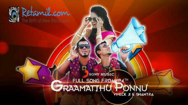 Graamatthu Ponnu Official Music Video - Viveck ji & Shantra