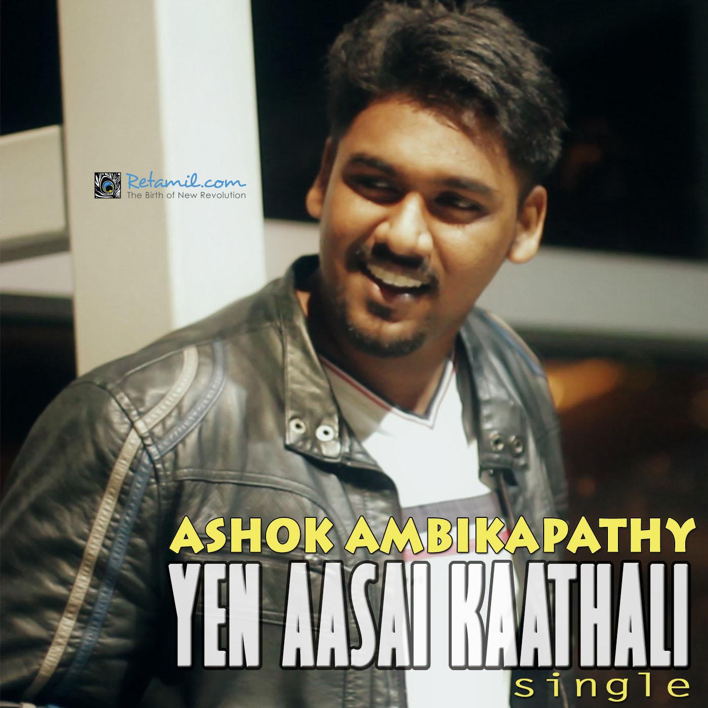Yen Aasai Kaathali Single's - Ashok Ambikapathy