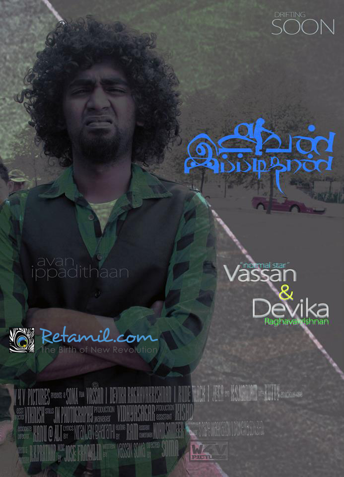 Avan Ippadithaan First Look & Action Cut Song Teaser