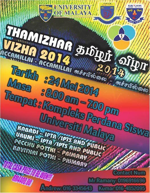 Mutthamizh Vizha 2014 - UPM Carnival
