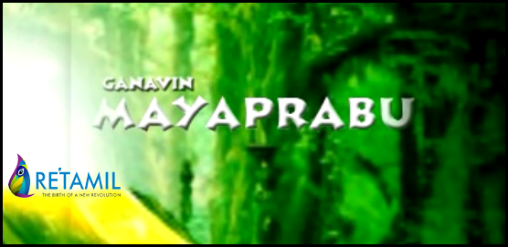 Bothaiyile Music Video - Sivaji Selva [ Kathal Saritthiram ]