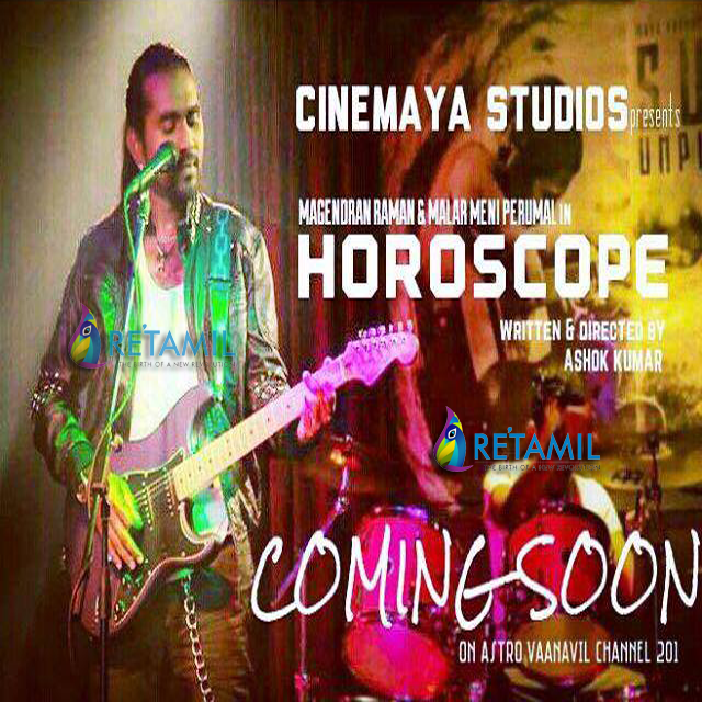Sutterikum Suriyan Music Video - James Raj [ Horoscope ]