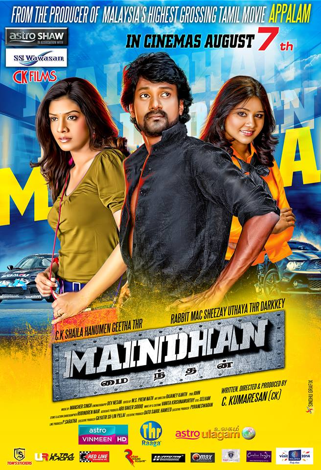 Pothumada Saami Music Video & Lyric - CK & Hanumen [ Maindhan ]