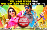 Vasuvum Saravananum Onna Padichavanga (VSOP) Tamil Movie Review