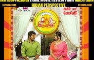 Inji Iduppazhagi Tamil Movie Review