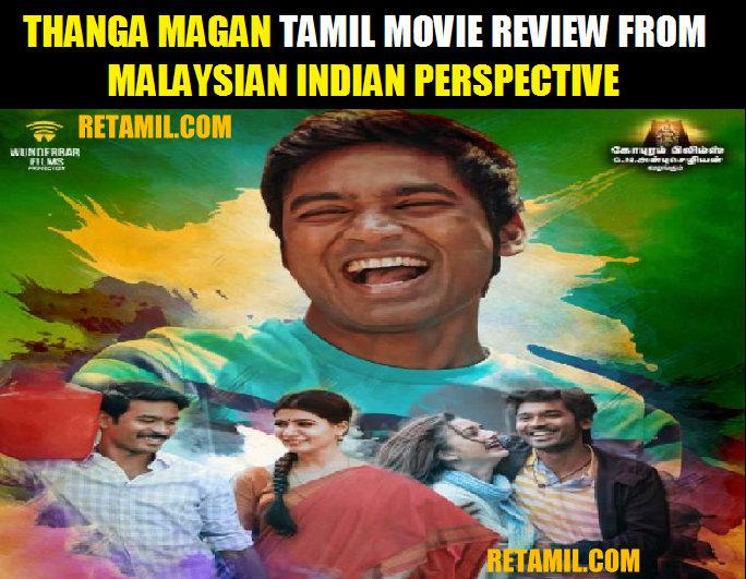 Thanga Magan Tamil Movie Review