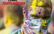 Start That Thiruvizha Song Lyrics -  Balan Kashmir feat Switch LockUp