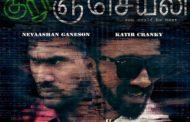 Kurunjeyali Song Lyrics - Vikadakavi Magen, Maney Villanz, Pavithra & Troop Senget