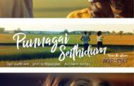 Punnagai Seithidum Music Video Teaser - Karthik Shamalan & Kabbil Raaj
