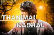 Thanimai kadhal Lyrics - Kannu kulla nikira en kadhaliyea